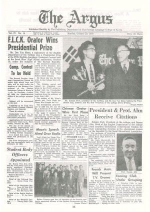 Argus Vol.Ⅳ No.14(Oct. 20. 1958)
