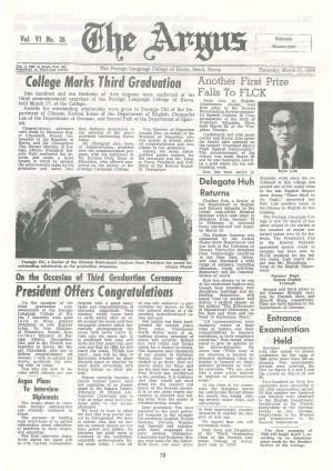 Argus Vol.Ⅵ No.26(Mar. 31. 1960)
