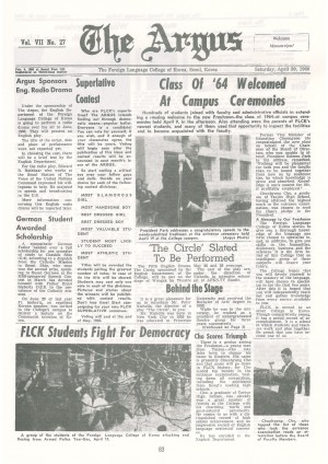 Argus Vol.Ⅶ No.27(Apr. 30. 1960)