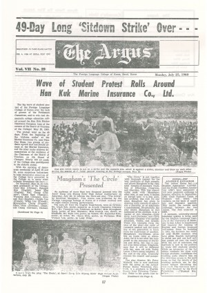 Argus Vol.Ⅶ No.29(Jul. 25. 1960)