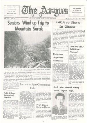 Argus Vol.Ⅷ No.42(Oct. 25. 1961)
