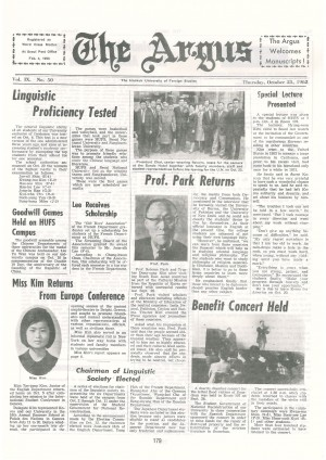 Argus Vol.Ⅸ No.50(Oct. 25. 1962)