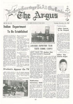 Argus Vol.Ⅸ No.52(Dec. 25. 1962)