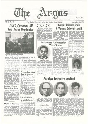 Argus Vol.ⅩⅠ No.65(Sept. 25. 1964)