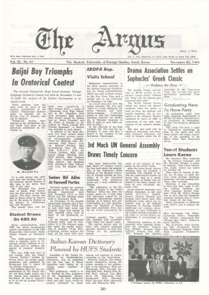 Argus Vol.ⅩⅠ No.67(Nov. 25. 1964)