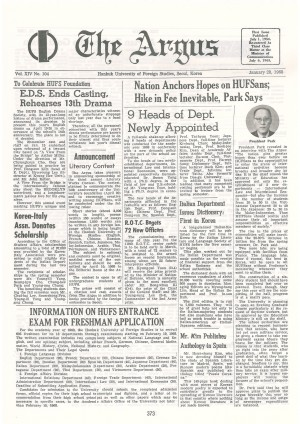 Argus Vol.ⅩⅣ No.104(Jan. 28. 1968)