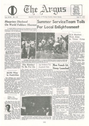 Argus Vol.XVIII No.135(Jul. 31. 1971)