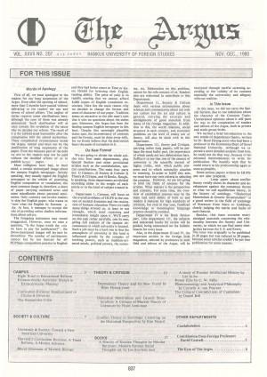 Argus Vol.XXVII No.207(Nov. 12. 1980)