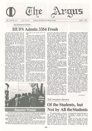 Argus Vol.XXIX No.213(Mar. 01. 1982)