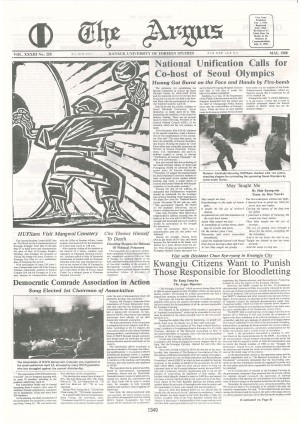 Argus Vol.XXXIII No.255(May. 01. 1988)