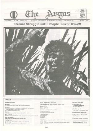 Argus Vol.ⅩⅩⅩⅤΙ No.268(Mar. 01. 1990)