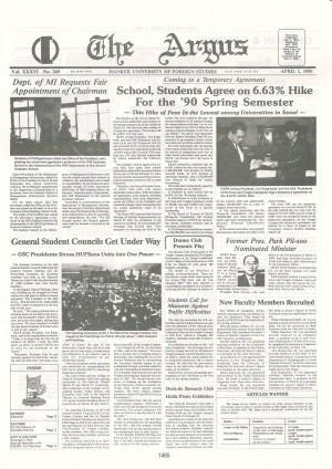 Argus Vol.ⅩⅩⅩⅤΙ No.269(Apr. 01. 1990)