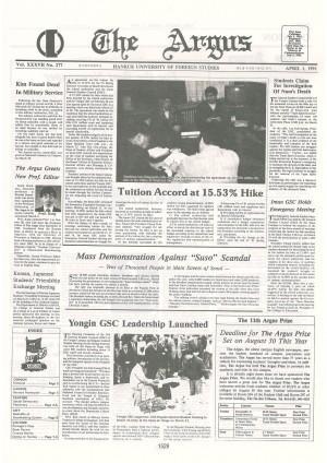 Argus Vol.ⅩⅩⅩⅤΙ No.277(Apr. 01. 1991)