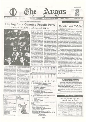 Argus Vol.XXXVIII No.284(Mar. 01. 1992)