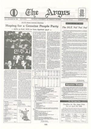 Argus Vol.XXXVIII No.284(Mar. 01. 1992)