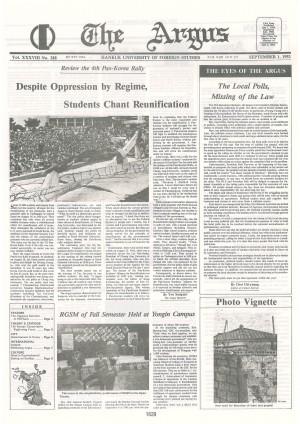 Argus Vol.XXXVIII No.288(Sept. 01. 1992)