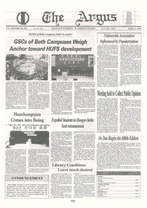 Argus Vol.XXXVIIII No.293(Apr. 01. 1993)