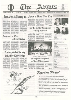 Argus Vol.XXXVIIII No.296(Sept. 01. 1993)