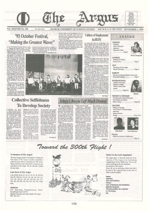 Argus Vol.XXXVIIII No.298(Nov. 01. 1993)