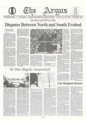 Argus Vol.ⅩⅩⅩⅩ No.305(Oct. 01. 1994)