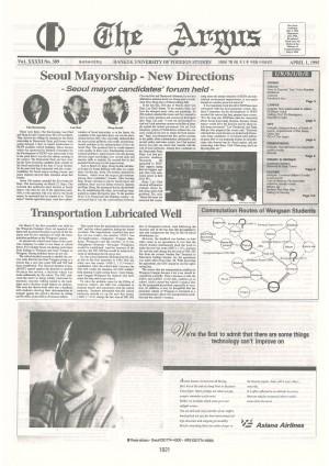 Argus Vol.ⅩⅩⅩⅩⅠ No.309(Apr. 01. 1995)