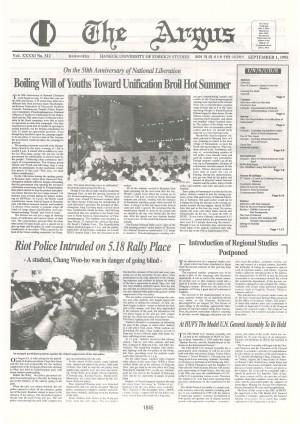 Argus Vol.ⅩⅩⅩⅩⅠ No.312(Sept. 01. 1995)