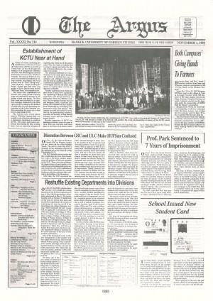 Argus Vol.ⅩⅩⅩⅩⅠ No.314(Nov. 01. 1995)