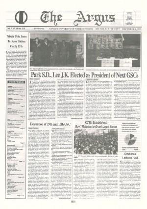 Argus Vol.ⅩⅩⅩⅩⅠ No.315(Dec. 01. 1995)
