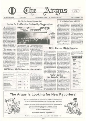 Argus Vol.ⅩⅩⅩⅩⅠ No.320(Sept. 01. 1996)
