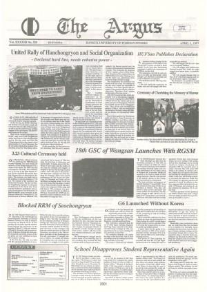 Argus Vol.ⅩⅩⅩⅩⅢ No.325(Apr. 01. 1997)