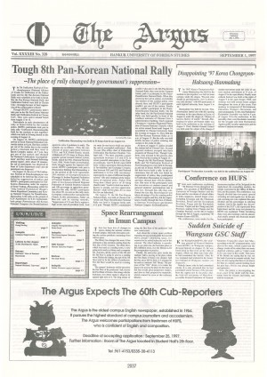 Argus Vol.ⅩⅩⅩⅩⅢ No.328(Sept. 01. 1997)