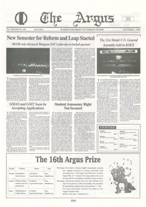 Argus Vol.ⅩⅩⅩⅩⅢ No.329(Oct. 01. 1997)