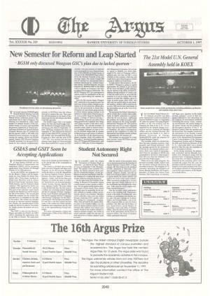 Argus Vol.ⅩⅩⅩⅩⅢ No.329(Oct. 01. 1997)