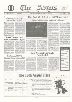 Argus Vol.ⅩⅩⅩⅩⅢ No.330(Nov. 01. 1997)