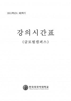 2011-2학기 강의시간표(전자책)