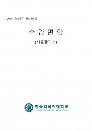 2012학년도 1학기 수강편람(서울캠퍼스)