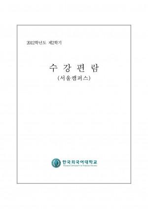 2012학년도 2학기 수강편람(서울캠퍼스)