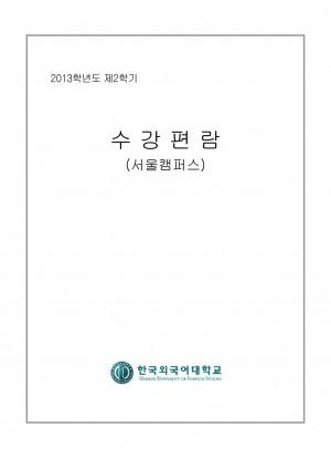 2013학년도 2학기 수강편람(서울캠퍼스)