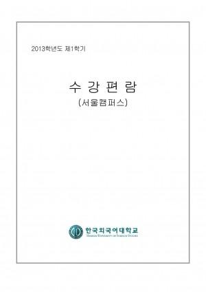 2013학년도 1학기 수강편람(서울캠퍼스)