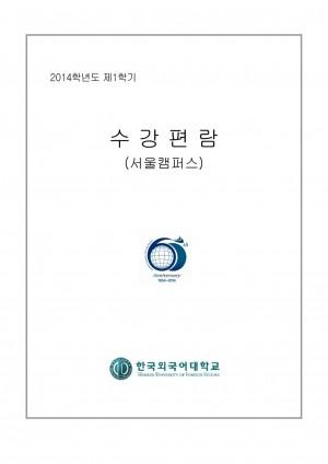 2014년 1학기 수강편람(서울)