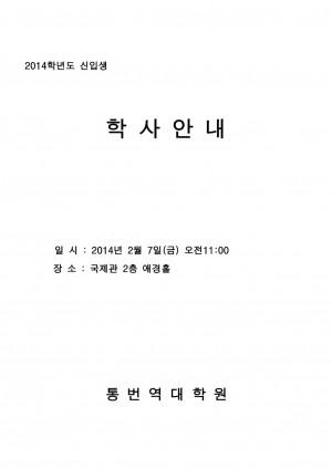 통번역대학원 신입생 OT