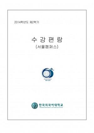 2014학년도 2학기 수강편람(서울캠퍼스)