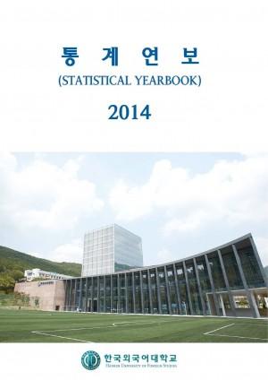 2014학년도 통계연보