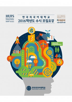2016학년도 수시모집요강 E-BOOK