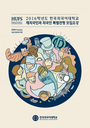 2016학년도 재외국민과 외국인 특별전형 모집요강 E-BOOK