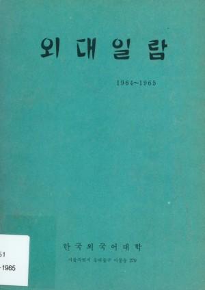 한국외국어대학교 외대일람 1964-1965