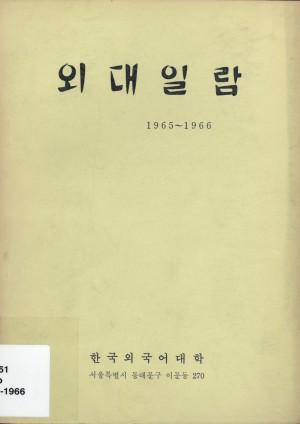한국외국어대학교 외대일람 1965-1966
