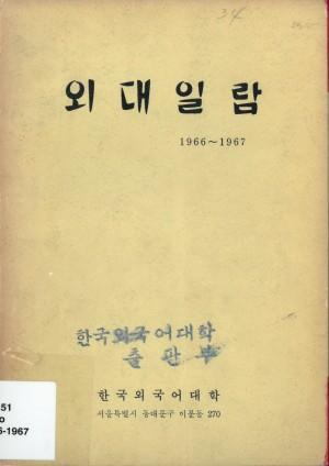 한국외국어대학교 외대일람 1966-1967