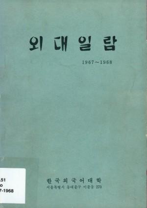 한국외국어대학교 외대일람 1967-1968