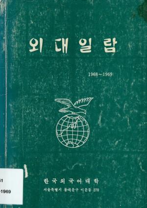 한국외국어대학교 외대일람 1968-1969
